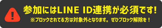 参加にはLINE ID連携が必須で、ブロックされている方は対象外となります
